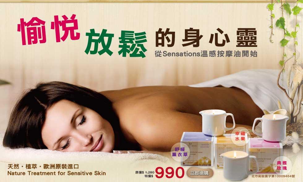 愉悅‧放鬆的身心靈             從Sensations 溫感按摩油開始             北市衛妝廣字第10009464號             天然‧植萃‧歐洲原裝進口             Nature Treatment for Sensitive Skin