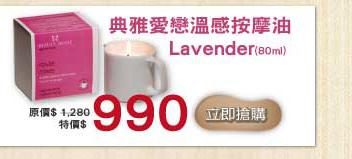 典雅愛戀溫感按摩油Lavender80ml